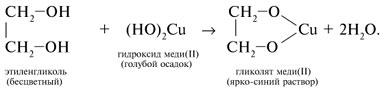 Химические свойства этиленгликоля и глицерина