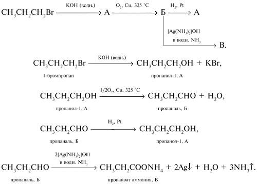 Приведите уравнения реакций в цепи превращений пропанол1 пропаналь пропионовая кислота