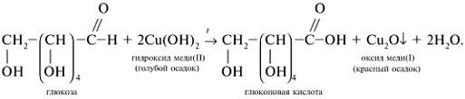 виде укажите уравнение качественой реакции на глюкозу общедомового прибора учета