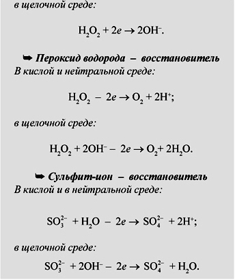 электронно-ионного баланса