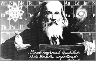 Субханкулова В Жизненный путь Д И Менделеева Журнал Химия  Д И Менделеев 1834 1907
