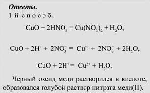 как составлять молекулярные полные и сокращенные ионные уравнения