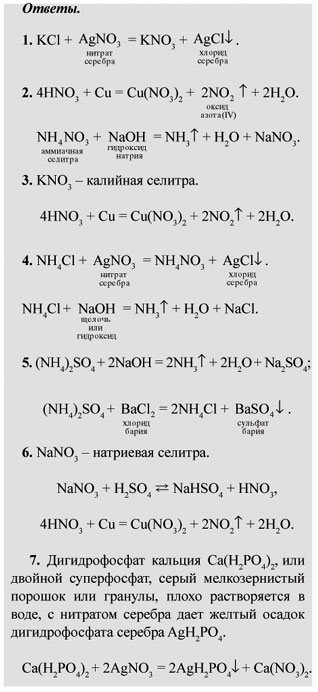 Ca(H2PO4)2 + ?